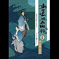 新选组血风录【豆瓣评分8.6分!日本文学巨匠司马辽太郎经典历史小说,四度被改编为同名剧集,且看幕末最强剑客集团的兴衰荣辱…
