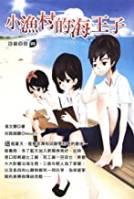 小漁村的海王子 (Traditional Chinese Edition)