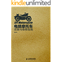 电喷摩托车改装与维修指南