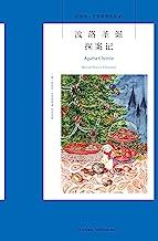 波洛圣诞探案记 (午夜文库)