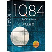 1Q84 BOOK 1(村上春树创作40年高峰之作,与《挪威的森林》并重的村上文学经典,一部跨越时空的绝爱之书,命运之书…