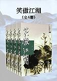 金庸作品集:笑傲江湖(新修版)(全4册) (金庸作品集【新修版】 11)