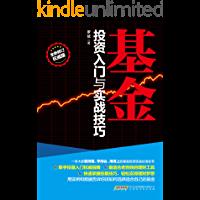 基金投资入门与实战技巧(修订版)(权威版)(一本为中国基民量身打造的入门投资读本,看得懂、学得会的投资秘诀。和讯、凤凰财…