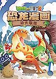 植物大战僵尸2恐龙漫画·功夫联盟