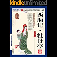 (蓝皮)国学 西厢记·牡丹亭 (国学典藏书系)