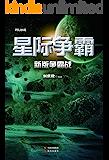 星际争霸(地球的未来在哪里?人类文明如何延续?宇宙中谁是最后的霸者? 亚洲首位雨果奖获得者,中国科幻文学第一人 《三体…