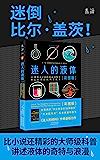 """迷人的液体(第15届""""文津图书奖""""推荐图书!比尔·盖茨眼中的天才作家,世界顶级材料大师揭秘比小说更精彩的液体世界,《迷人…"""