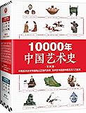 10000年中国艺术史(全2册)(从山顶洞人装饰品说起的10000年中国艺术史!百科全书式的中国艺术入门读本!)