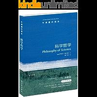 牛津通识读本:科学哲学(中文版)
