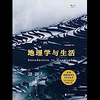 地理学与生活(豆瓣2017年最受关注榜好书,首部整合各分支学科的地理学译著,知识点全面系统又贴近人的实际生活!)