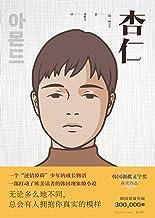 杏仁(张哲瀚深夜荐书!引爆日韩、欧美的现象级韩国小说,一个述情障碍少年的成长物语! )