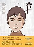 """杏仁(迅速""""疯传"""",继金智英后又一本来自韩国的生命之书。情感真空就是""""怪物""""的模样 )"""