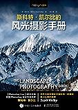 斯科特·凯尔比的风光摄影手册