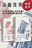 """妻子们的思秋期+饱食穷民(日本泡沫经济时代的真实记录。豆瓣年度图书。樊登推荐。) (被岩波书店评为""""了解现代的100册非…"""