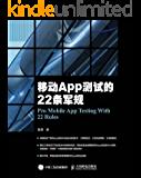 移动App测试的22条军规(异步图书)
