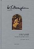 巨匠与杰作【上海译文出品!毛姆对他心目中的十大小说家的生平及其代表作的研究,整个20世纪文学评论的典范之作,不可估量的文…
