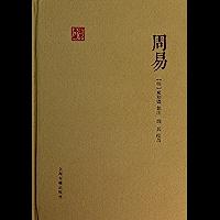 周易[国学典藏]