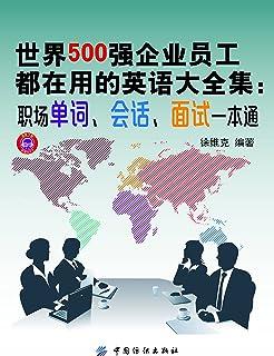 世界500强企业员工都在用的英语大全集:职场单词、会话、面试一本通