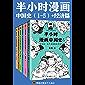 半小时漫画中国史系列(半小时漫画中国史1-5+经济篇。半小时漫画大结局!在哈哈大笑中,不仅看完中国史,还能看透中国史背后…