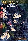 花腔(茅奖作家李洱的长篇小说处女作;第六届茅盾文学奖入围作品;以当事人口述和引文叙述的历史迷案)