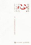 心:稻盛和夫的一生嘱托【日本经营之圣、销售千万级作者稻盛和夫收官之作!纸书销量超60万册!中国销量超过500万册的《活法…
