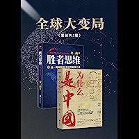 全球大变局(后疫情时代,中国的优势和未来在哪里?面对全球百年未有之大变局,中国将以何应对?)