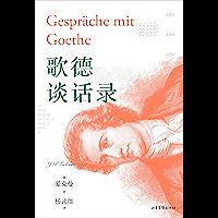 歌德谈话录(尼采推崇的德语散文集,全景呈现歌德的思想和实践经验。歌德金质奖章获得者经典译本)(果麦经典)