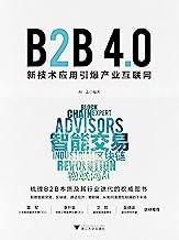 B2B 4.0:新技术应用引爆产业互联网(权威梳理B2B行业本质,看智能交易、物联网、AI如何重塑互联网。)