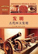 发明:古代四大发明 (中国文化百科 7)