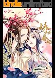 娇女毒妃(第177-188话)(重生而来,总有个冷面王爷跟着沐云瑶,暗戳戳的想要将她娶回去宠……)