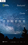 国家地理终极观星指南(美国国家地理给观星小白的超实用手册!天文知识+观星技巧+器材建议。随时观星,从此更懂星空) (未读…