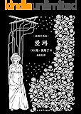 爱玛(孙致礼译本,40幅经典钢笔画插图,名家精彩导读)