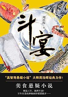 """斗宴(""""高智商悬疑小说""""大师周浩晖经典力作!和《舌尖上的中国》一样美味!和破案小说一样刺激!一部让人口水横流的饕餮盛宴!)"""