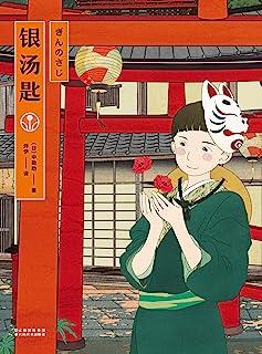 银汤匙(与《窗边的小豆豆》共同入选日本教育委员会推荐书目,描绘童年的真挚之书,再现日本明治、大正年间风俗风貌)(果麦经典)