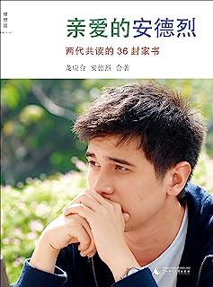 """亲爱的安德烈(插图新版 理想国出品) (龙应台""""人生三书"""" 2)"""
