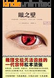 眼之壁(读客熊猫君出品,怪不得是东野圭吾的偶像!推理文坛无法逾越的一代宗师松本清张作品。)