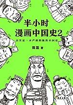 半小时漫画中国史2(读客熊猫君出品,其实是一本严谨的极简中国史!看半小时漫画,通五千年历史,用漫画解读历史,开启阅读新潮流。) (半小时漫画大套装)