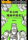 半小时漫画中国史2(读客熊猫君出品,其实是一本严谨的极简中国史!看半小时漫画,通五千年历史,用漫画解读历史,开启阅读新潮…