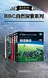 BBC自然探索系列(套装共7册)(内含BBC纪录片《地球脉动》《冰冻星球》《恐龙星球》《人类星球》同名图书 《猎捕:BB…