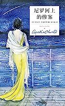 尼罗河上的惨案(一个精巧的谜题,一段旖旎的风光,一曲爱情的挽歌!阿加莎·克里斯蒂最经典的作品之一,改编电影获奥斯卡和金球奖提名) (午夜文库)