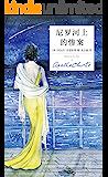 尼罗河上的惨案(一个精巧的谜题,一段旖旎的风光,一曲爱情的挽歌!阿加莎·克里斯蒂最经典的作品之一,改编电影获奥斯卡和金球…
