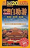 2020年中国自助游
