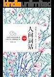 人间词话(近代中国最负盛名的一部词话著作,深受鲁迅、胡适、梁启超、朱光潜推崇的国学大师。集编、校、释、评于一体,弥缺补遗…