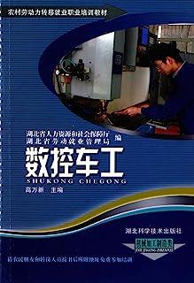 数控车工 (农村劳动力转移就业职业培训教材丛书)