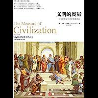 文明的度量:社会发展如何决定国家命运(精编图文版) (历史的镜像)