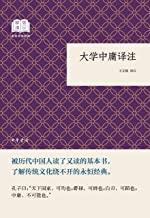 大学中庸译注--国民阅读经典(平装) (中华书局)