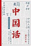 中国话(九大领域诠释中国话的前世今生,了解中国人与中国话的互动关系,读这本就够了!)