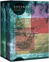 深蓝帝国:英国海军的兴衰(全2册)【《星期日泰晤士报》年度最佳畅销书】 (甲骨文系列)