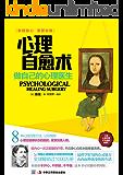 心理自愈术:做自己的心理医生(安顿身心,重塑自我!心理康复类读物!给内心一次正能量的自愈本能修复,由内而外改变你的生活…
