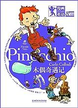 经典漫画英语:木偶奇遇记(汉英对照)(双语版)